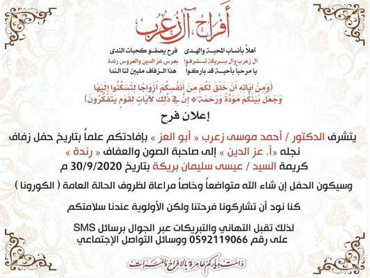 أفراح آل زعرب