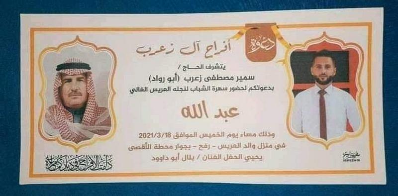 #أفراح آل زعرب