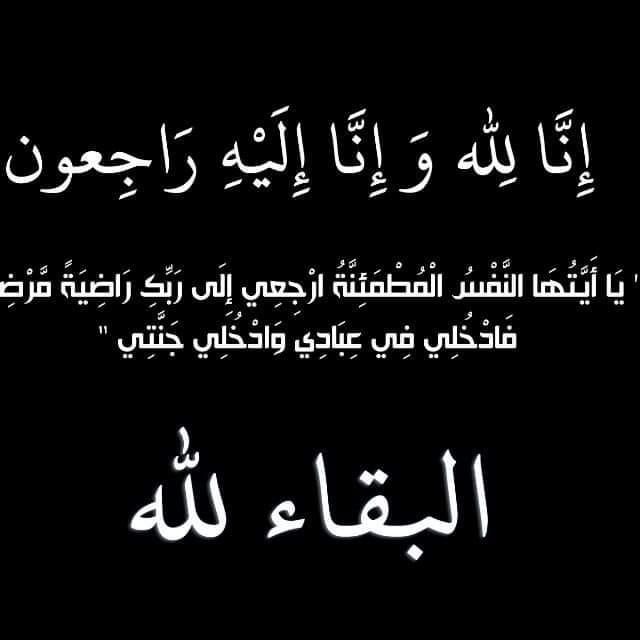 تــعــزيــة ومـــوااســـااة